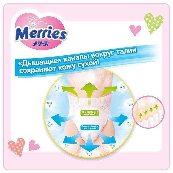 b4829fa146d1a Детские подгузники Merries NBXS для новорожденных детей с малым весом до 3  кг, 38 штук в магазине Ваша первая покупка